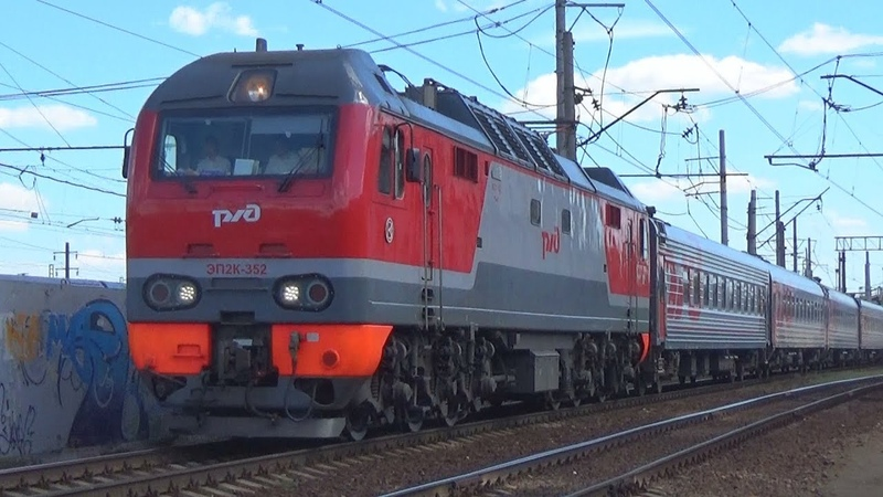 Электровоз ЭП2К-352 с пассажирским поездом №259