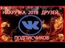 Накрутка друзей подписчиков вк ВКОНТАКТЕ НАКРУТКА 2018