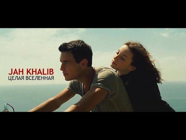 Jah Khalib - Ты Словно Целая Вселенная | HD