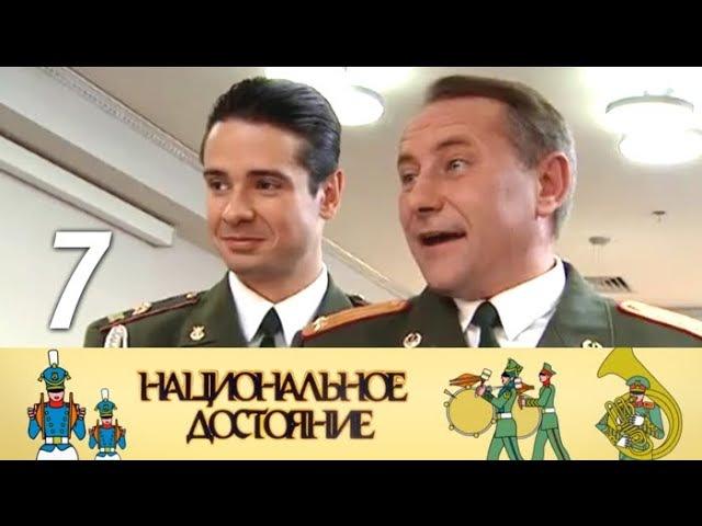 Национальное достояние. 7 серия (2006). Музыкальная комедия @ Русские сериалы