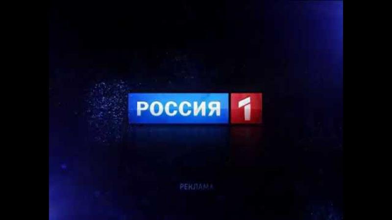 Зимняя региональная заставка рекламы ( Россия 1 2010)