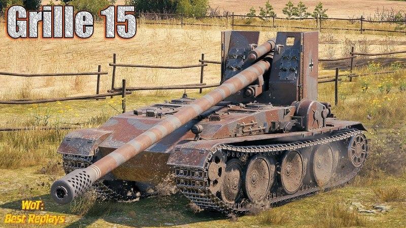 Grille 15 : Образцовая Тактика * 10200 урона , Прохоровка