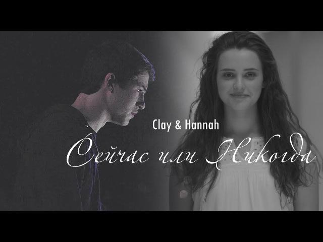 Clay Hannah || Сейчас или Никогда