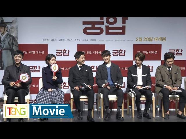 이승기·심은경·강민혁 '궁합' 제작보고회 –사주팔자 토크- (Lee Seung Gi, The Princess and the Matchmaker, 연50