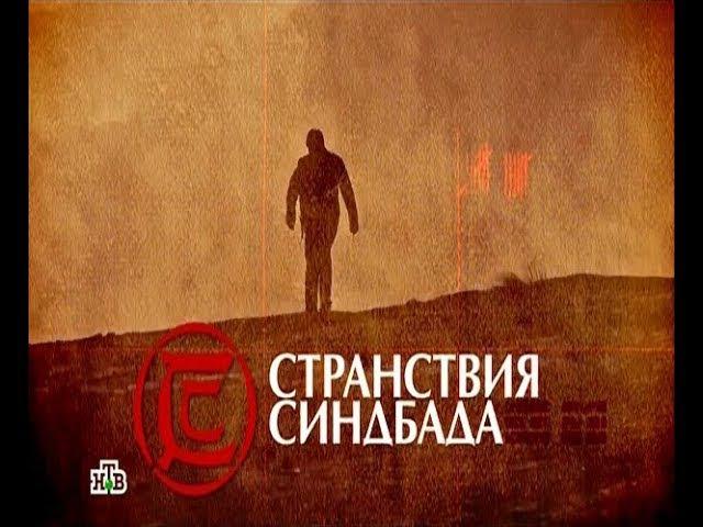 Странствия Синдбада 16 серия (2012)