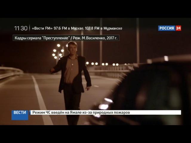 Новости на «Россия 24» • Герои сериала Преступление расследуют убийство в декорациях психологической драмы