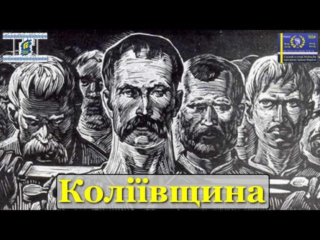 КОЛІЇВЩИНА: Максим Залізняк та Іван Ґонта   Програма Велич особистості   2017