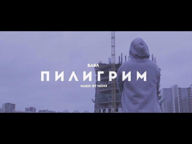Бабл - Пилигрим (Official Video, 2017) [Produced by Mieke]