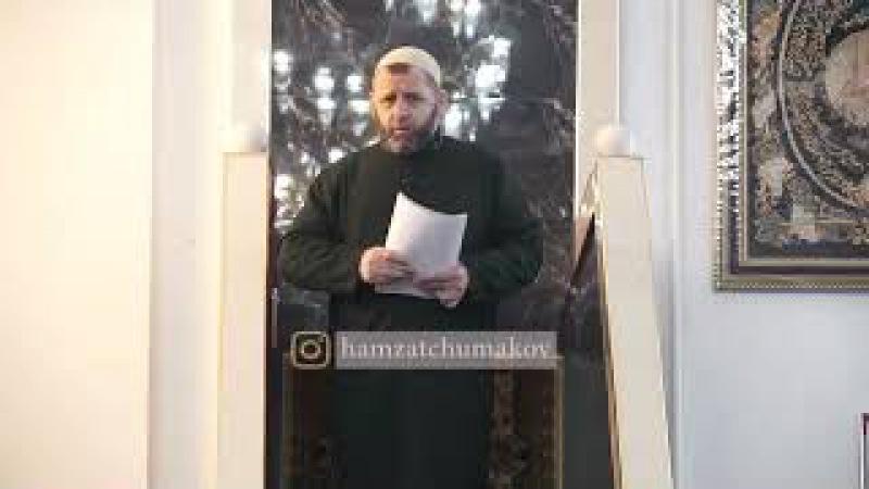Шейх Хамзат Чумаков / т1ехьарч хана вай мехк хан хатараг1 ляца.