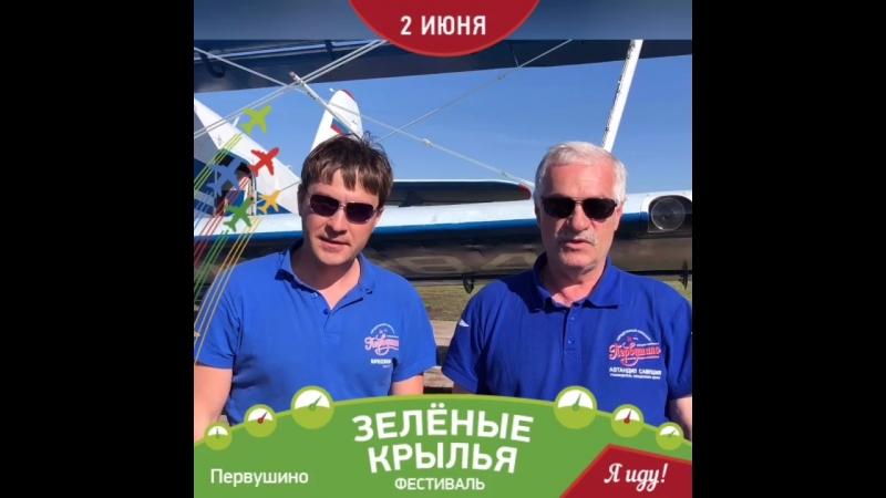 «Зелёные Крылья»2018 Экипаж АН-2