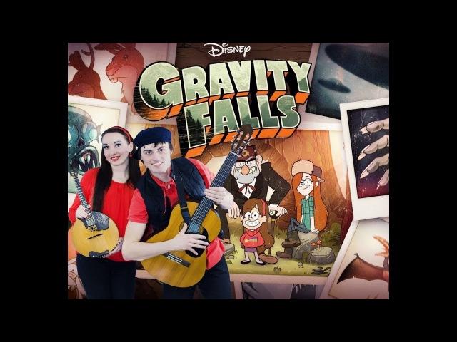 Gravity Falls theme Guitar Domra Gravity Falls Гитара и Домра