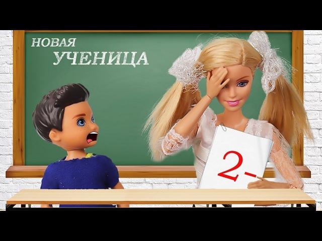 Барби СНОВА ПОШЛА в школу и получила двойку! Барби мультик, Куклы для девочек