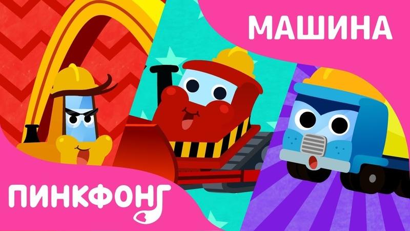 Супергиганты Стройки   Песни про Машины   Пинкфонг Песни для Детей