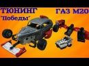 Тюнинг машинки ГАЗ М20 своими руками. Тюнинг Победы