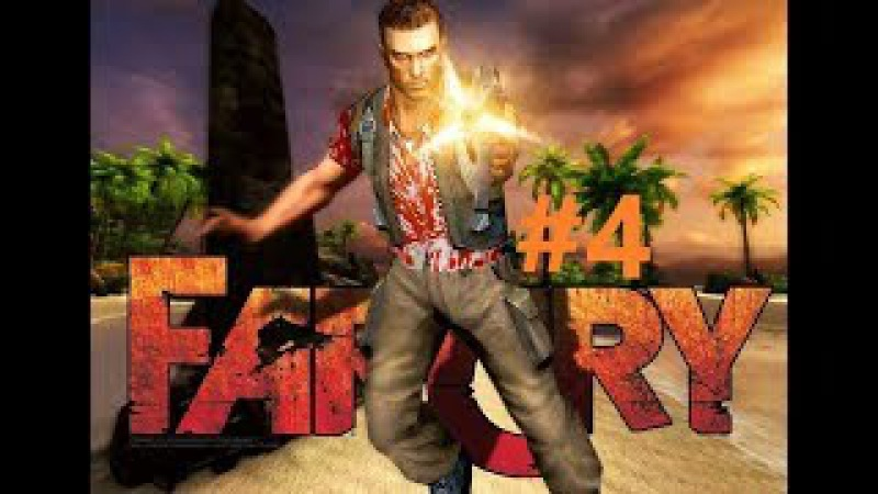 Far Cry 4 - ancanq djvar hatvat@ aveli e tejanum payqar@...