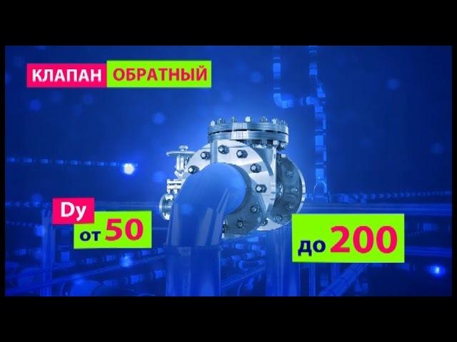 Трубопроводная арматура и производство Челнинского Арматурного Завода