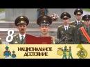 Национальное достояние 8 серия 2006 Музыкальная комедия @ Русские сериалы