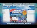 Покупка рыболовных снастей. Интернет-магазины в Японии