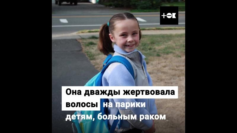 Девочка с добрым сердцем помогла спасти тысячи жизней