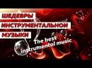 ₰ Самая Лучшая Инструментальная Музыка для Души The best instrumental music
