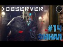 Observer все концовки на русском 14 Обсервер Финал