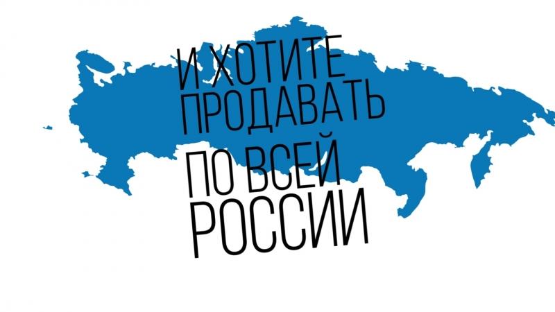 Научись продавать из Калининграда на весь мир