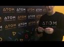Подведение итогов конкурса Халява приди (2 этап) Атом