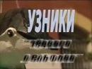Узники Черного дельфина Тюрьма черный дельфин ФКУ ИК-6 Соль-Илецк- New 2017