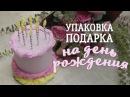 Упаковка подарка на День рождения / Упаковка-торт своими руками Идеи для жизни