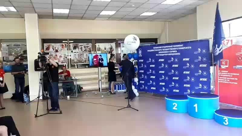Церемония закрытия WorldSkills ВГУЭС