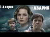 Авария (2018) Русская мелодрама новинка фильм 03.03.2018