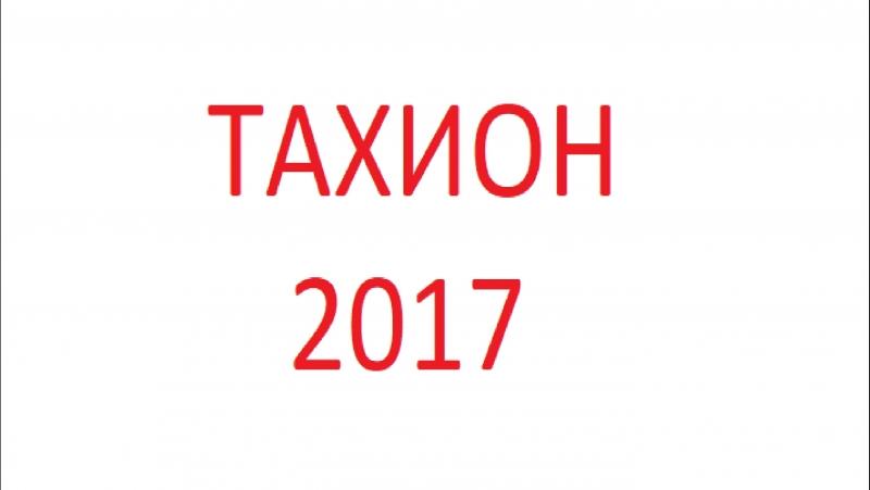 Тахион 2017