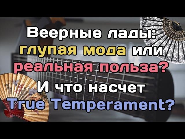 Веерные лады что это такое что дает и как насчет True Temperament