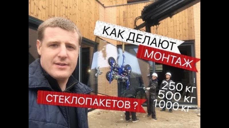 Монтаж больших стеклопакетов в раздвижные окна REYNAERS CP 155 Киев