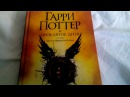 Обзор книги Гарри Поттер и проклятое дитя часть 1. ВЛОГ 1 сентября 2017 года.