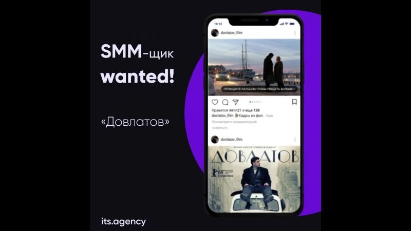 Smm-щик wanted!