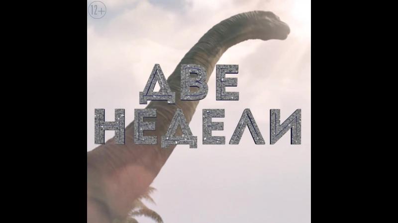 Динозавры возвращаются. Всего через две недели МирЮрскогоПериода2 на всех экранах страны! МИР ЮРСКОГО ПЕРИОДА 2 🌿 В кино с 7