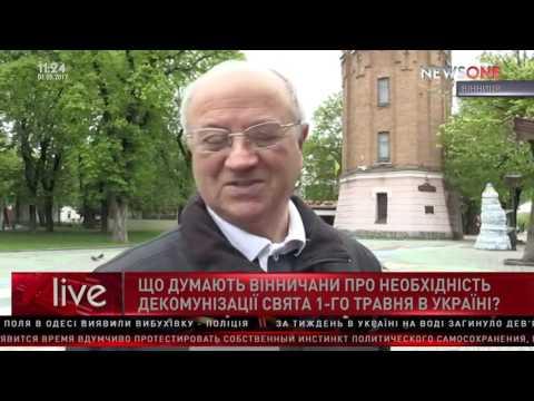 Что думают жители Винницы о необходимости декоммунизации праздника 1 мая в Украине 01.05.17