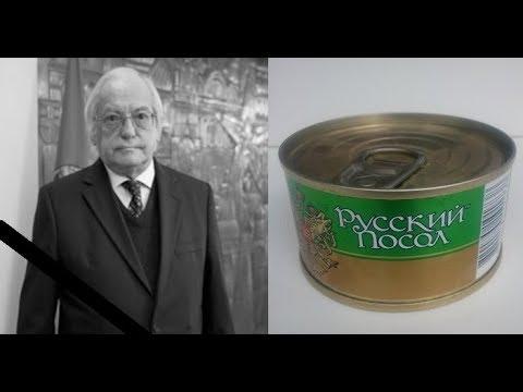 В Лиссабоне помер посол России в Португалии.