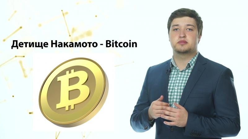 Что такое сатоши? На сколько частей можно поделить 1 биткоин?