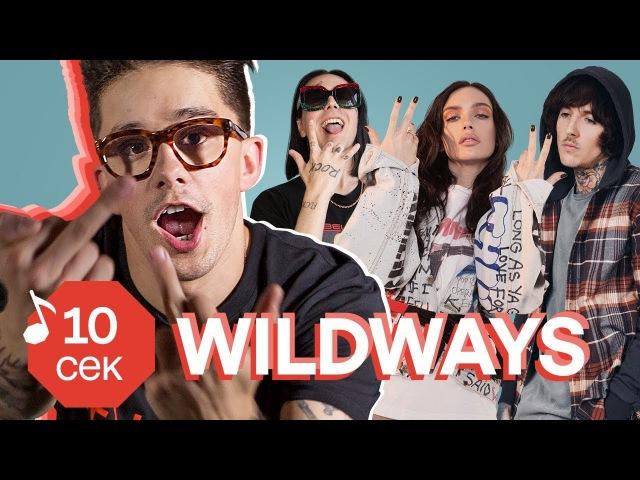 Узнать за 10 секунд | WILDWAYS угадывают треки MGK, Serebro, Papa Roach и еще 32 хита