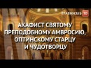 Акафист святому преподобному Амвросию, Оптинскому старцу и чудотворцу. Смотрите на ☦Правжизнь ТВ.