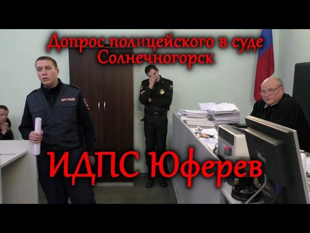 Допрос инспектора ДПС Юферева. Солнечногорский суд. Арсентьев VS Климанов
