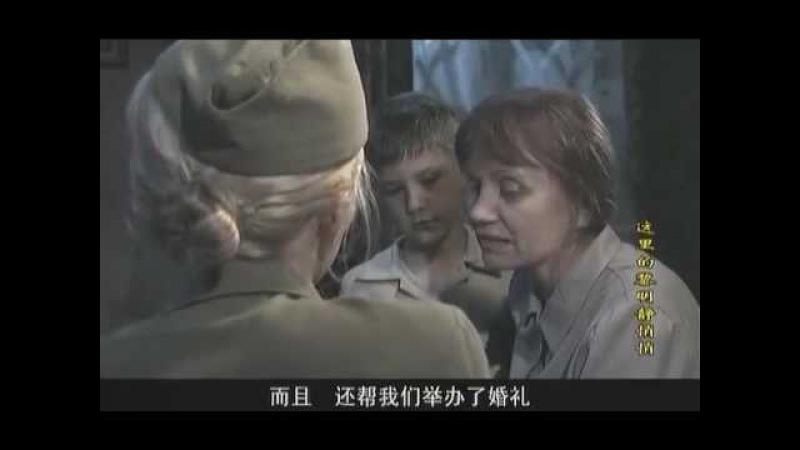 苏联电视剧:这里的黎明静悄悄7 (国语)