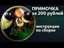 Примочка за 200 рублей Инструкция по сборке