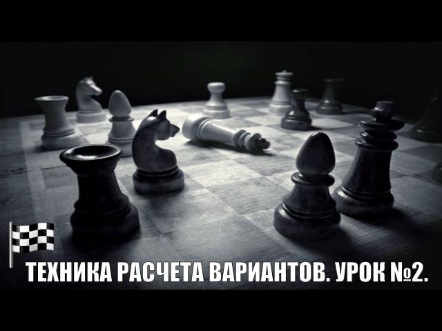 ШАХМАТЫ ТЕХНИКА РАСЧЕТА ВАРИАНТОВ №2 ВЕДУЩИЙ МФ ВЯЧЕСЛАВ ВИТИК