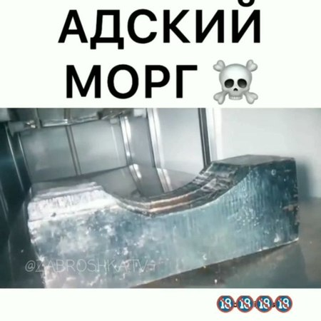 "Чутка жутковато 👻 on Instagram: ""🔥 Заброшенный морг, ааа 😵 ▪️ Не забудь поставить 🖤 Подпиши на нас - @zabroshka.tv 😎"""