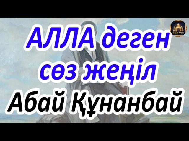 АЛЛА ДЕГЕН СӨЗ ЖЕҢІЛ - Абай Құнанбайұлы