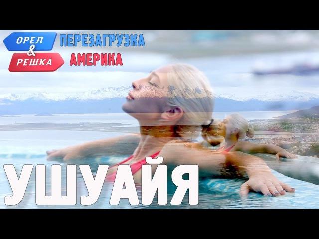 Орёл и решка Перезагрузка Америка 16 сезон 1 выпуск Ушуайя (Аргентина)