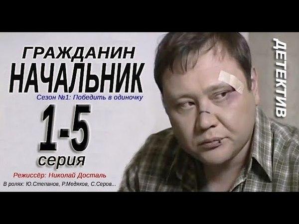 Гражданин начальник (1 сезон) 1,2,3,4,5 серия Детектив